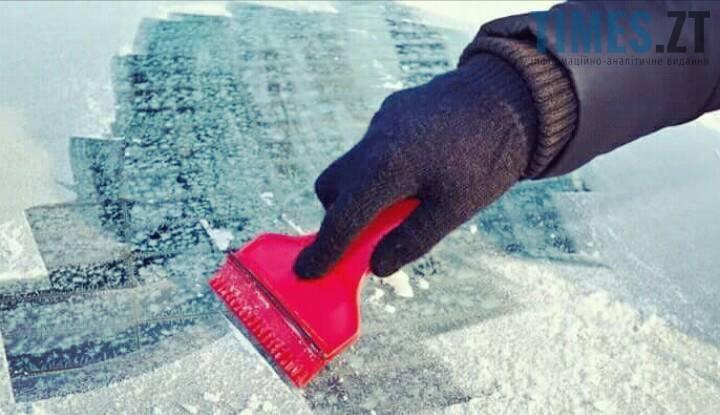 Поради водіям взимку - щітка-скребок