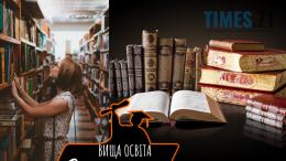 prev osvita 260x146 - Вища освіта в Житомирі та за його межами