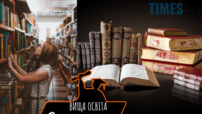 prev osvita - Вища освіта в Житомирі та за його межами