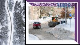 Поради водіям взимку