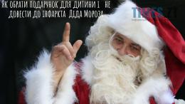 prev did moroz 260x146 - Як обрати подарунок для малечі і не довести до інфаркту Діда Мороза
