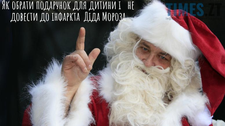 prev did moroz - Як обрати подарунок для малечі і не довести до інфаркту Діда Мороза