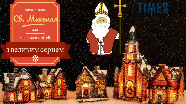 prev diva - Дива на Миколая для маленьких дітей з великим серцем