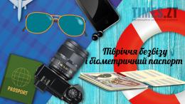 prev pasport 260x146 - Як швидко отримати закордонний паспорт в 2018