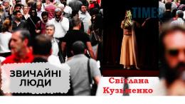 prev zvychayni lyudy S Kuzmenko 260x146 - Проект #ЗвичайніЛюди : Світлана Кузьменко