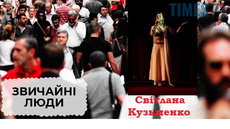 prev zvychayni lyudy S Kuzmenko 777x437 - Проект #ЗвичайніЛюди : Світлана Кузьменко