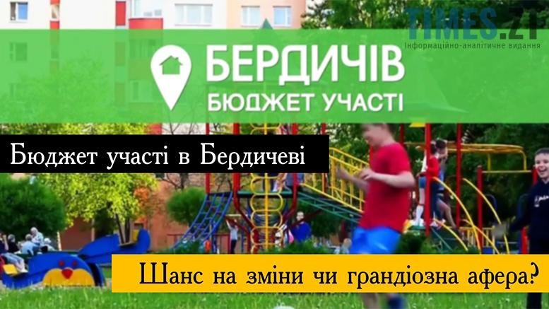 preview 2 - Бюджет участі в Бердичеві: шанс на зміни чи грандіозна афера?