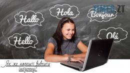 prew inozemna 260x146 - «Do you speak English?» або поради на тему «Як же нарешті її вивчити?!»