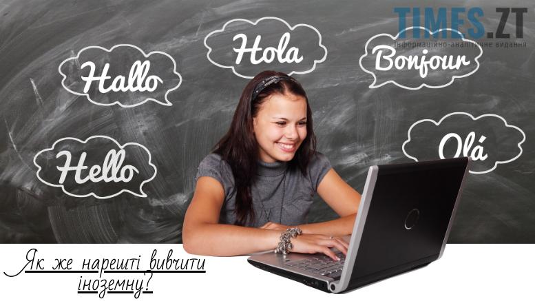 prew inozemna - «Do you speak English?» або поради на тему «Як же нарешті її вивчити?!»