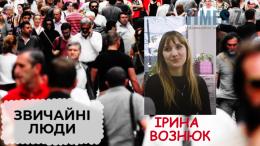 prew woznuk 260x146 - Проект #ЗвичайніЛюди : Ірина Вознюк