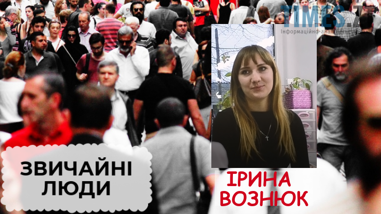 prew woznuk - Проект #ЗвичайніЛюди : Ірина Вознюк