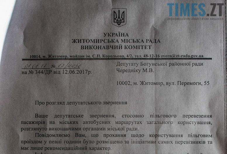 2 суд edited - Житомирські пенсіонери судяться, бо хочуть їздити безплатно вранці і ввечері