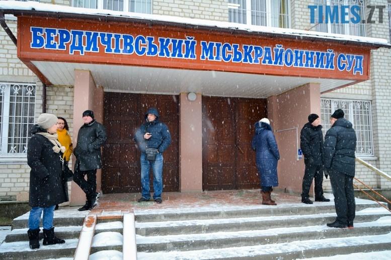 Бердичівський міськрайонний суд