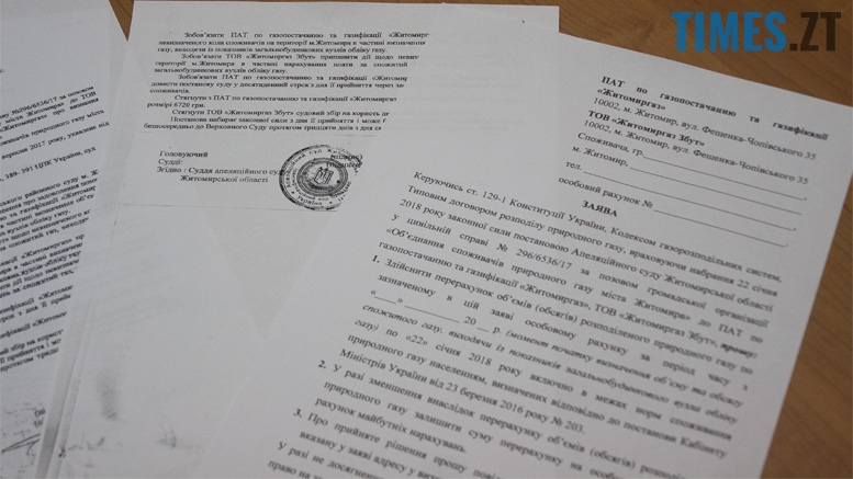 олективний позов до суду на ПАТ «Житомиргаз» та ТзОВ «Житомиргаз Збут»
