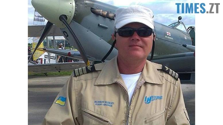 2 7 - В авіакатастрофі під Кременчуком трагічно загинув авіатор з Бердичева