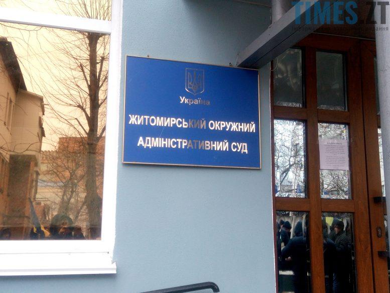 IMG 20180112 112402 - «Геть депутатське та суддівське свавілля»: під таким гаслом відбувається пікетування Житомирського адмінсуду