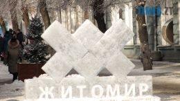 IMG 6554 260x146 - Шокуюче відео: недоумки трощать останню льодову скульптуру у Житомирі
