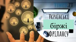 Українські біржі фрілансу