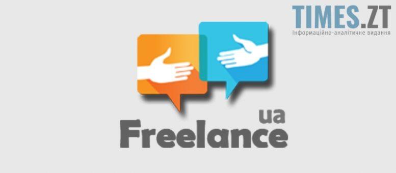 birzhi frilansa Ukraine freelance - Віддалена робота в Інтернеті : фріланс-біржі