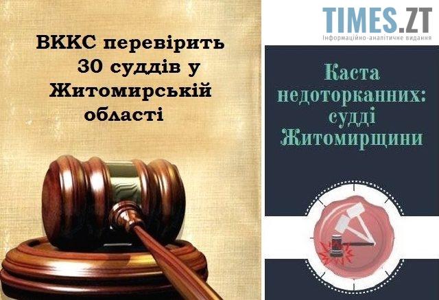 ВККС перевірить 30 суддів у Житомирській області