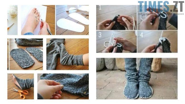 Зимові лайфхаки - теплі капці | TIMES.ZT