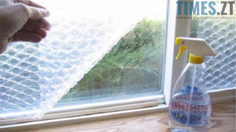 Зимові лайфхаки - плівка на вікна | TIMES.ZT