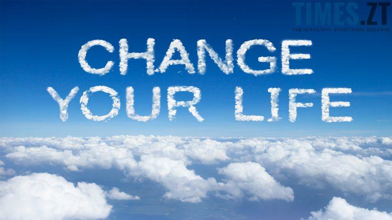 Змініть життя на краще! | TIMES.ZT