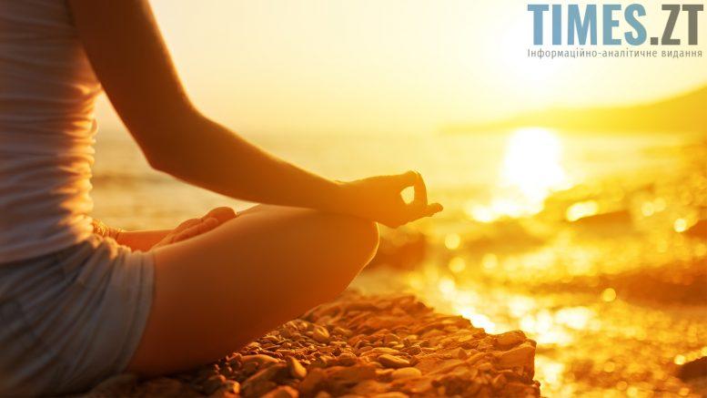 Медитація - джерело позитиву | TIMES.ZT