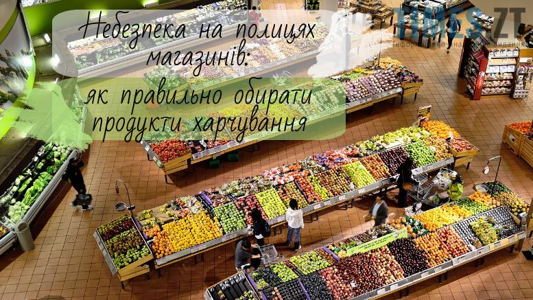 Правила вибору продуктів харчування