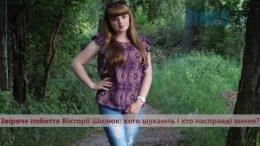Вікторія Шилюк: Хто винен?