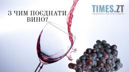 prev vino 260x146 - Як зберегти смак відкоркованого вина та з чим його варто поєднувати