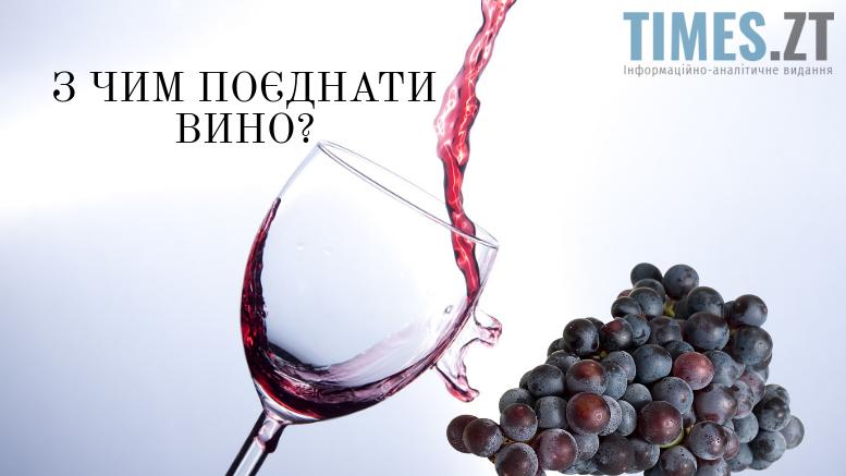 prev vino - Як зберегти смак відкоркованого вина та з чим його варто поєднувати