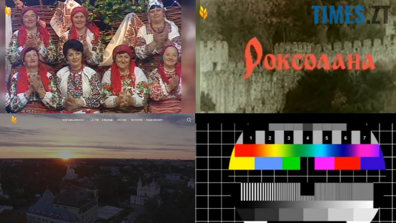 .png - «Оновлене» житомирське телебачення: вперед у минуле?