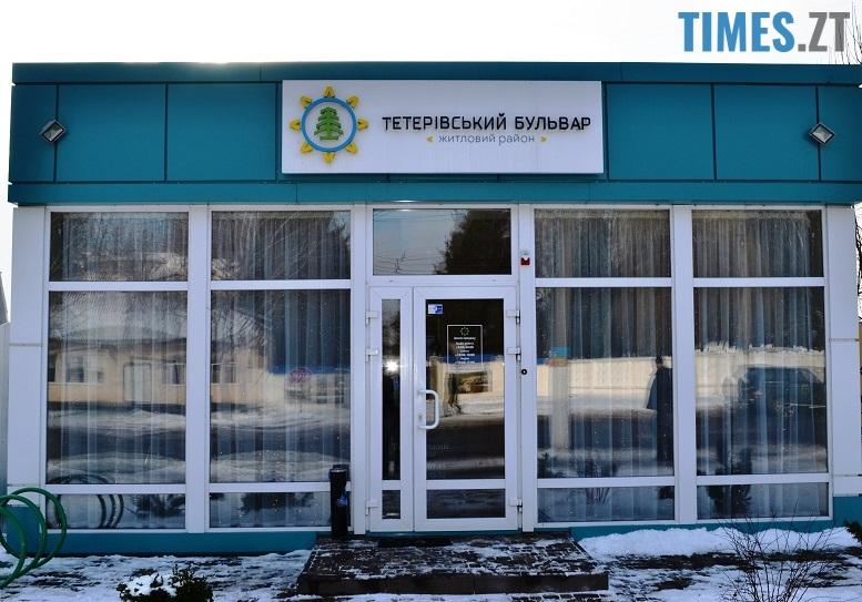 ЖК ЖР Тетерівський Бульвар - офіс продажу | TIMES.ZT