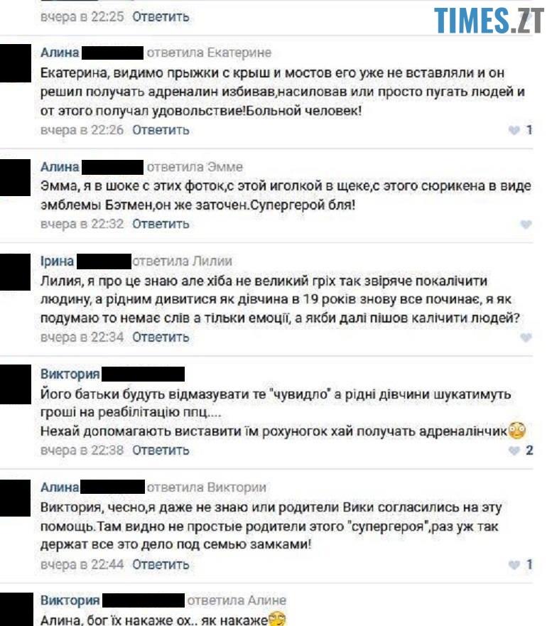 3 - Це той засекречений тип, якого затримали за напад на Вікторію Шилюк? (фото)