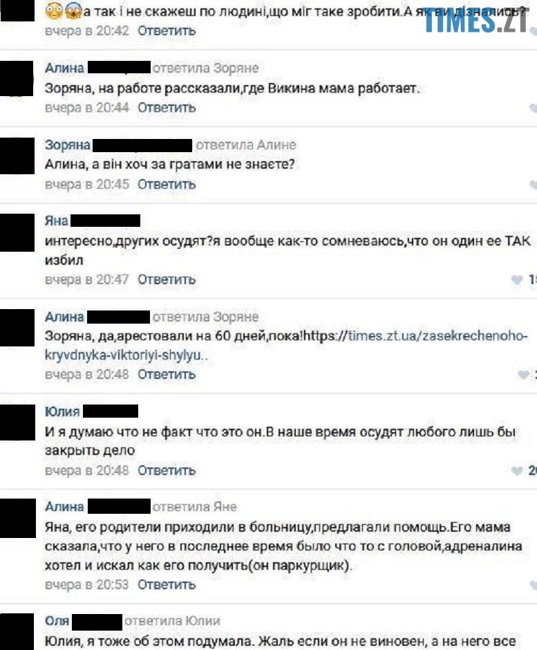 4 - Це той засекречений тип, якого затримали за напад на Вікторію Шилюк? (фото)