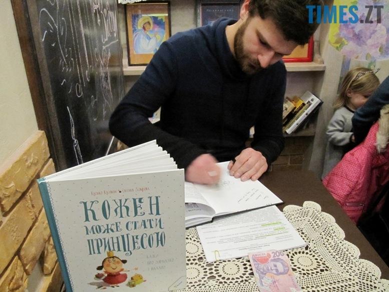 IMG 6611 - Кузько Кузякін – житомирський автор, який з дітьми «на ти»