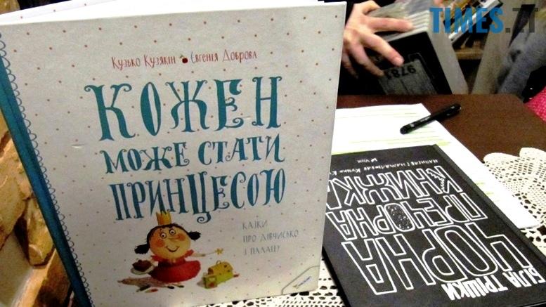 IMG 6616 - Кузько Кузякін – житомирський автор, який з дітьми «на ти»