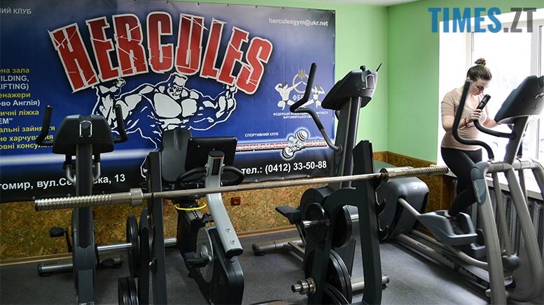 Житомир. Тренажерна зала Hercules - всередині | TIMES.ZT