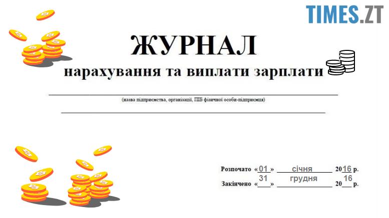 preview - Скільки заробили за 2016 рік міські голови Житомирщини?