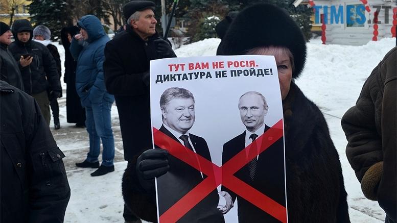 имени 7 2 - «Путін – злочинець! Порошенку – імпічмент!» Мітинг у Житомирі