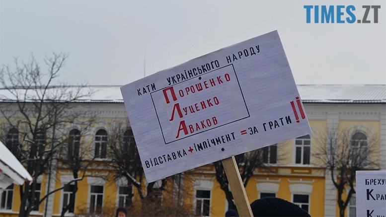 имени 8 1 - «Путін – злочинець! Порошенку – імпічмент!» Мітинг у Житомирі
