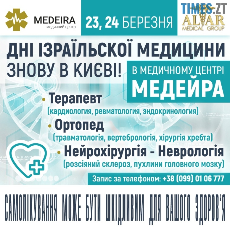 ізраїльскої медицини в Києві new1 - 23 та 24 березня у Києві пройдуть Дні Ізраїльської Медицини (відео)