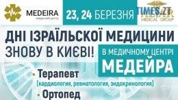 12 260x146 - 23 та 24 березня у Києві пройдуть Дні Ізраїльської Медицини (відео)