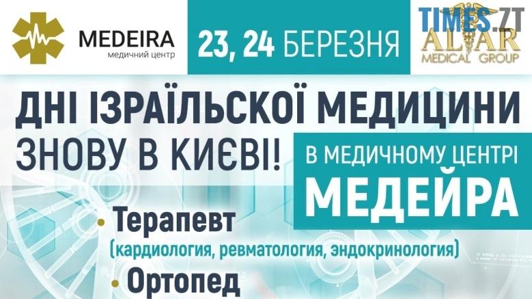 12 - 23 та 24 березня у Києві пройдуть Дні Ізраїльської Медицини (відео)