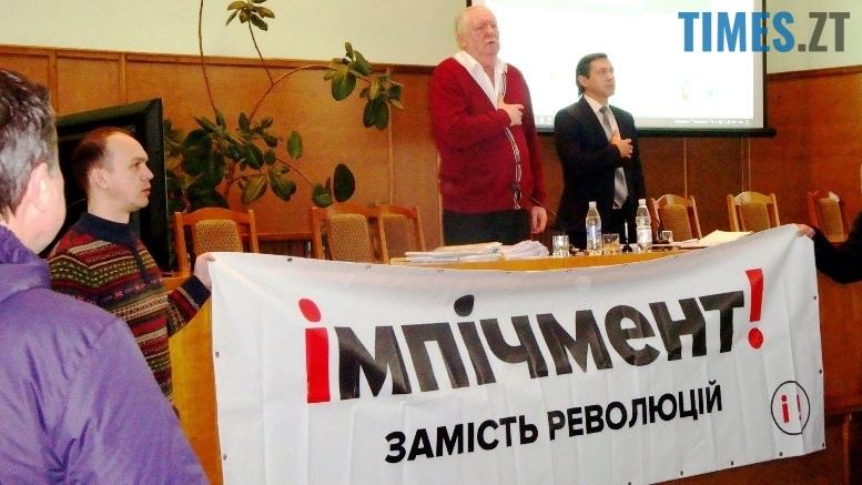 16 - Як Житомирська районна рада відправляла у відставку Порошенка