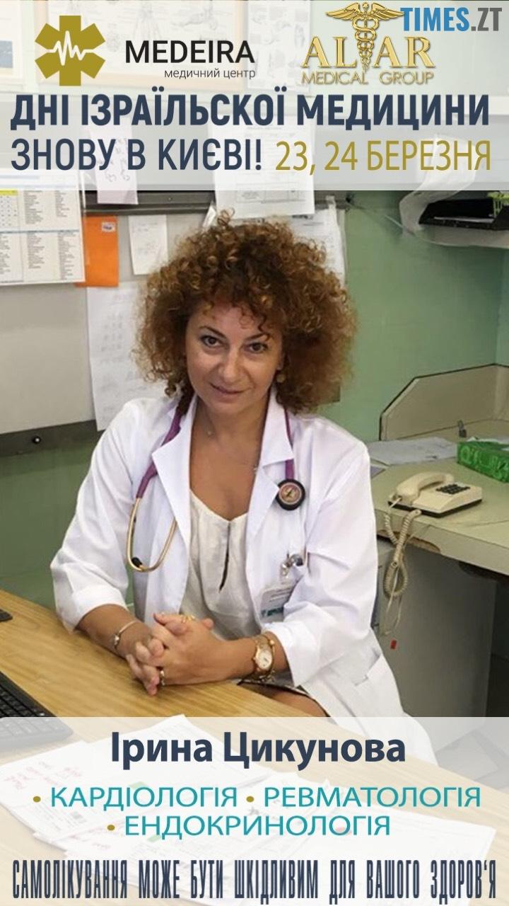 3 7 - 23 та 24 березня у Києві пройдуть Дні Ізраїльської Медицини (відео)