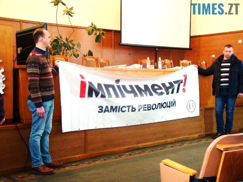 9 3 - Як Житомирська районна рада відправляла у відставку Порошенка