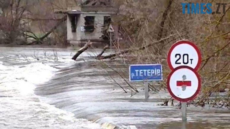 9 5 - Житомирщину накриває повінню. Тетерів затопив міст у Харитонівці (відео, фото)