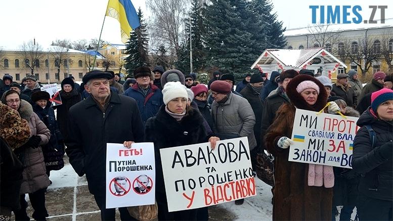 3 1 - «Путін – злочинець! Порошенку – імпічмент!» Мітинг у Житомирі